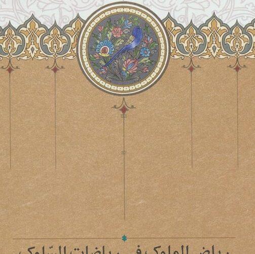 نویسنده ه و محقق اهری، برگزیده جایزه کتاب سال جمهوری اسلامی ایران