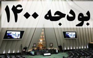 کلیات لایحه بودجه ۱۴۰۰ سهشنبه به رأی نمایندگان مجلس گذاشته میشود