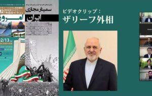 نشست مجازی «ایران امروز» در ژاپن برگزار شد