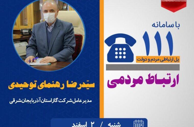 مدیرعامل شرکت گاز استان آذربایجان شرقی پاسخگوی مردم از طریق سامانه سامد