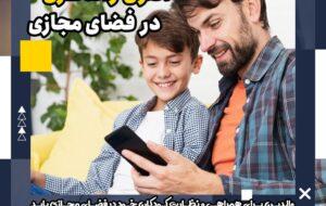 والدگری در فضای مجازی