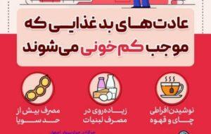 عادتهای بدِ غذایی که موجب کمخونی میشوند.