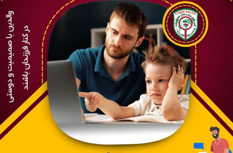 لزوم ارتقاء سطح آگاهی والدین از فضای مجازی