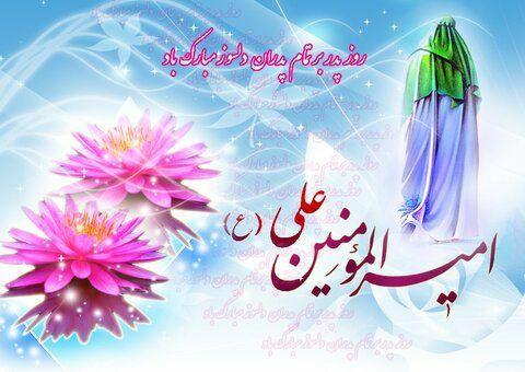 ولادت با سعادت حضرت امیرالمومنین علی بن ابیطالب (ع)مبارک