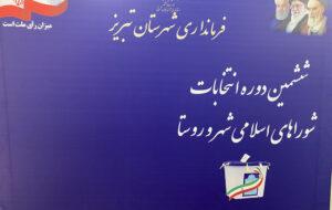 پیگیری روند بررسی صلاحیت داوطلبان شورای شهر آذربایجان شرقی