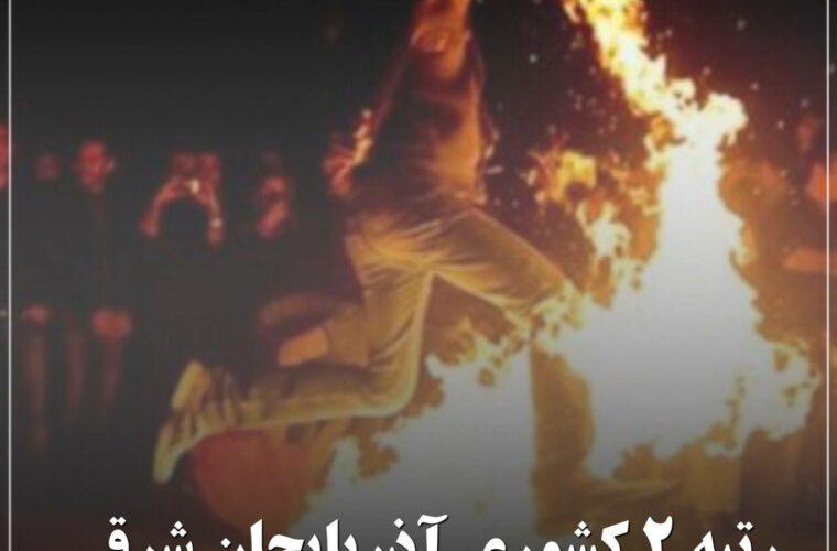 رتبه ۲ کشوری آذربایجان شرقی در حوادث چهارشنبه سوری