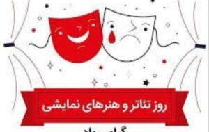 هفتم فروردین ماه روز جهانی تئاتر و روز ملی هنرهای نمایشی