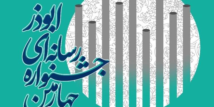 برگزیدگان چهارهمین جشنواره رسانهای ابوذر  معرفی شدند