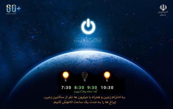 """اجرای طرح جهانی """"ساعت زمین"""" در تبریز"""