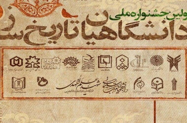 نخستین جشنواره ملی دانشگاهیان تاریخ ساز به میزبانی تبریز
