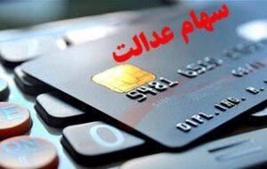 جزئیات مهم از کارت های اعتباری ۱۴ و ۷ میلیونی سهام عدالت