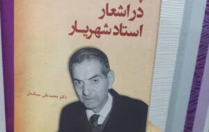 پاسداشت ایران در اشعار استاد شهریار