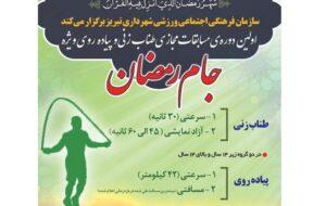 نخستین دوره مسابقات مجازی طنابزنی و پیادهروی در تبریز برگزار میشود