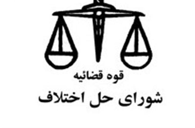 مجوزات امر داوری از طریق مرکز توسعه حل اختلاف قوه قضاییه صورت میپذیرد