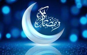 چهارشنبه، اول ماه مبارک رمضان خواهد بود