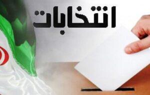 نامنویسی داوطلبان انتخابات از ۲۱ اردیبهشت