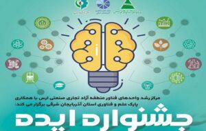 فراخوان جشنواره ایده منطقه آزاد ارس منتشر شد