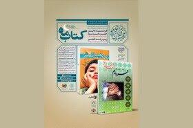 مسابقه کتابخوانی «کتاب ماه» در بستر فضای مجازی برگزار میشود