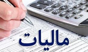 سقف معافیت مالیاتی در سال جاری ۴۸ میلیون تومان است