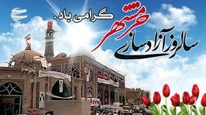 آزاد سازی خرمشهر، گویای مقاومت در دفاع از ایران