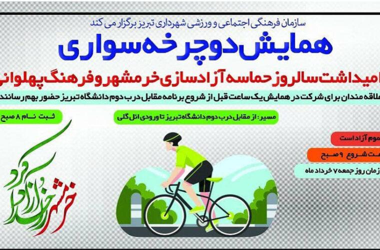 همایش دوچرخه سواری فردا برگزار می شود