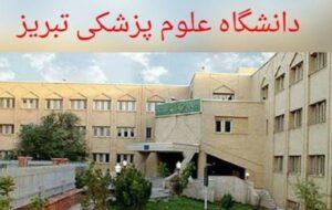 دانشگاه علوم پزشکی تبریز در میان دانشگاههای برتر جهان قرار گرفت
