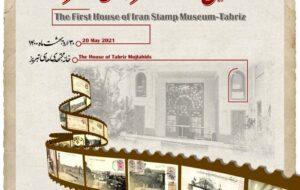 راهاندازی نخستین خانهموزه تمبر ایران در تبریز