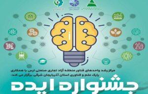جشنواره ایده ارس با هدف حمایت از ایدههای نوآورانه برگزار میشود
