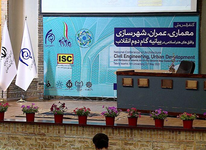 کنفرانس شهرسازی و افقهای هنر اسلامی در تبریز برگزار شد