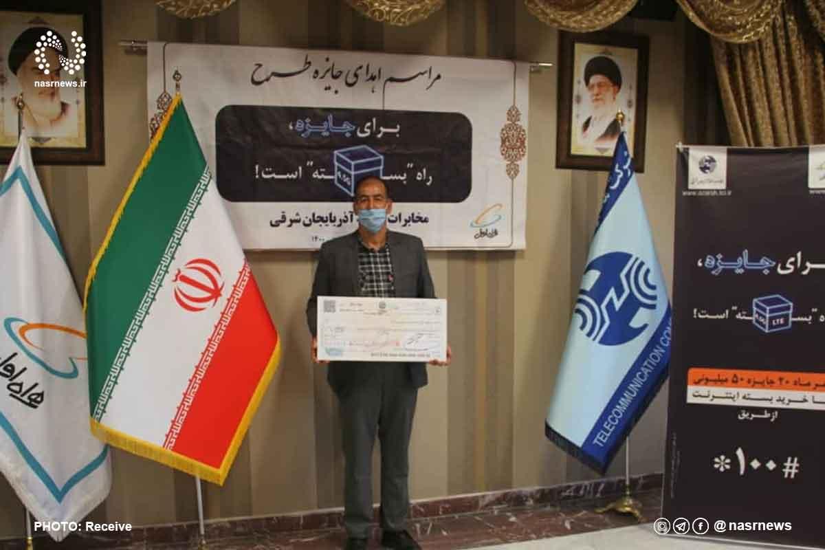 اهدای جایزه برنده قرعه کشی بزرگ همراه اول در مخابرات آذربایجان شرقی