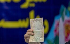 ثبتنام ۵۹۲ نفر در انتخابات ریاست جمهوری
