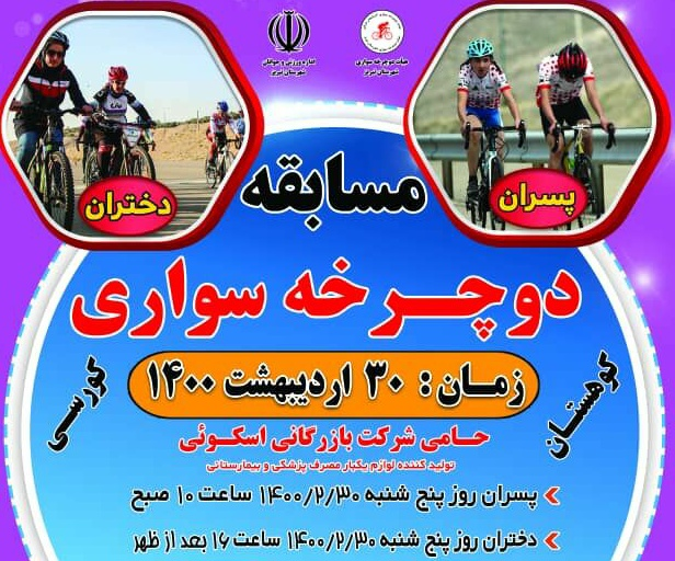مسابقه دوچرخه سواری در تبریز برگزار می شود