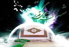 اعمال شب ۲۳ ماه رمضان در شبهای قدر