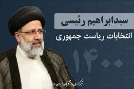 رئیسی چهارشنبه به تبریز سفر میکند