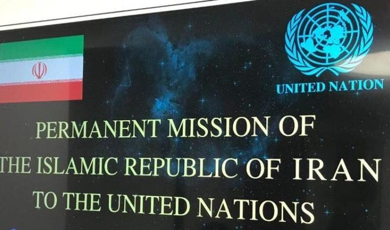 واکنش نمایندگی ایران در سازمان ملل به توقیف وبسایت های ایرانی
