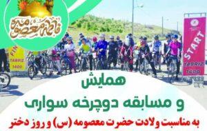 همایش و مسابقه دوچرخهسواری دختران و بانوان تبریزی برگزار میشود