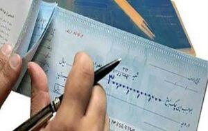 اجرای اصلاحیه قانون صدور چک از پولشویی و فرار مالیاتی جلوگیری میکند