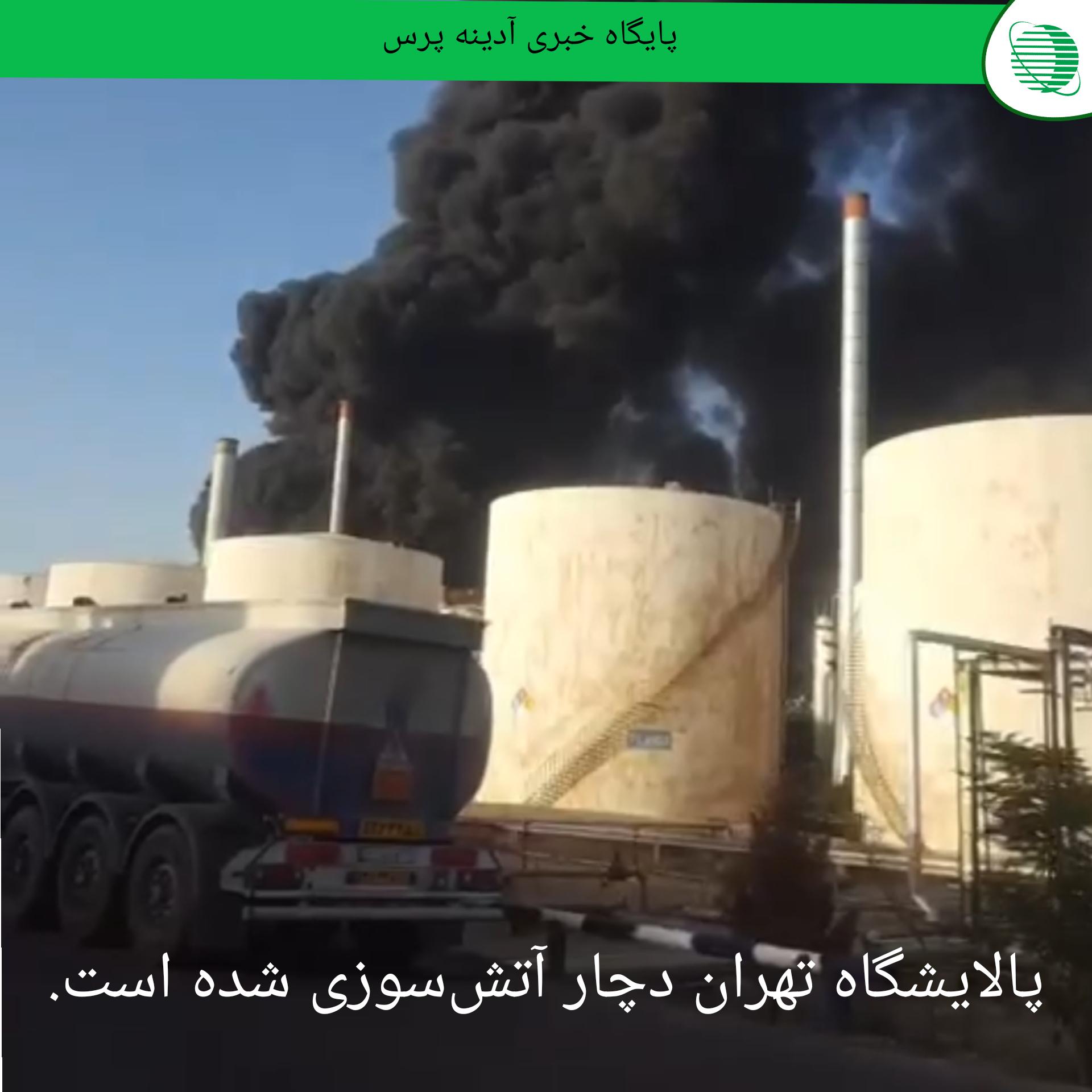 پالایشگاه تهران دچار آتشسوزی شده است + فیلم