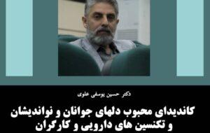 دکتر حسین یوسفی علوی