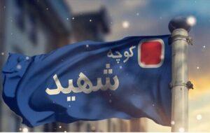 پنج نامگذاری جدید به نام شهدا در تبریز