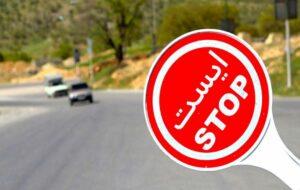 اعمال محدودیتها از ساعت ۱۸ امروز/ لغو همه مجوزهای تردد