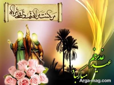 عید ولایت بر تمام دوستداران حضرت علی (ع) مبارک