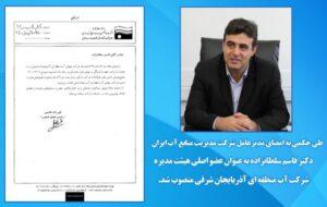 عضو اصلی هیئت مدیره شرکت آب منطقه ای آذربایجان شرقی منصوب شد