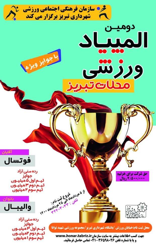 آغاز ثبتنام در دومین دوره المپیاد ورزشی محلات تبریز