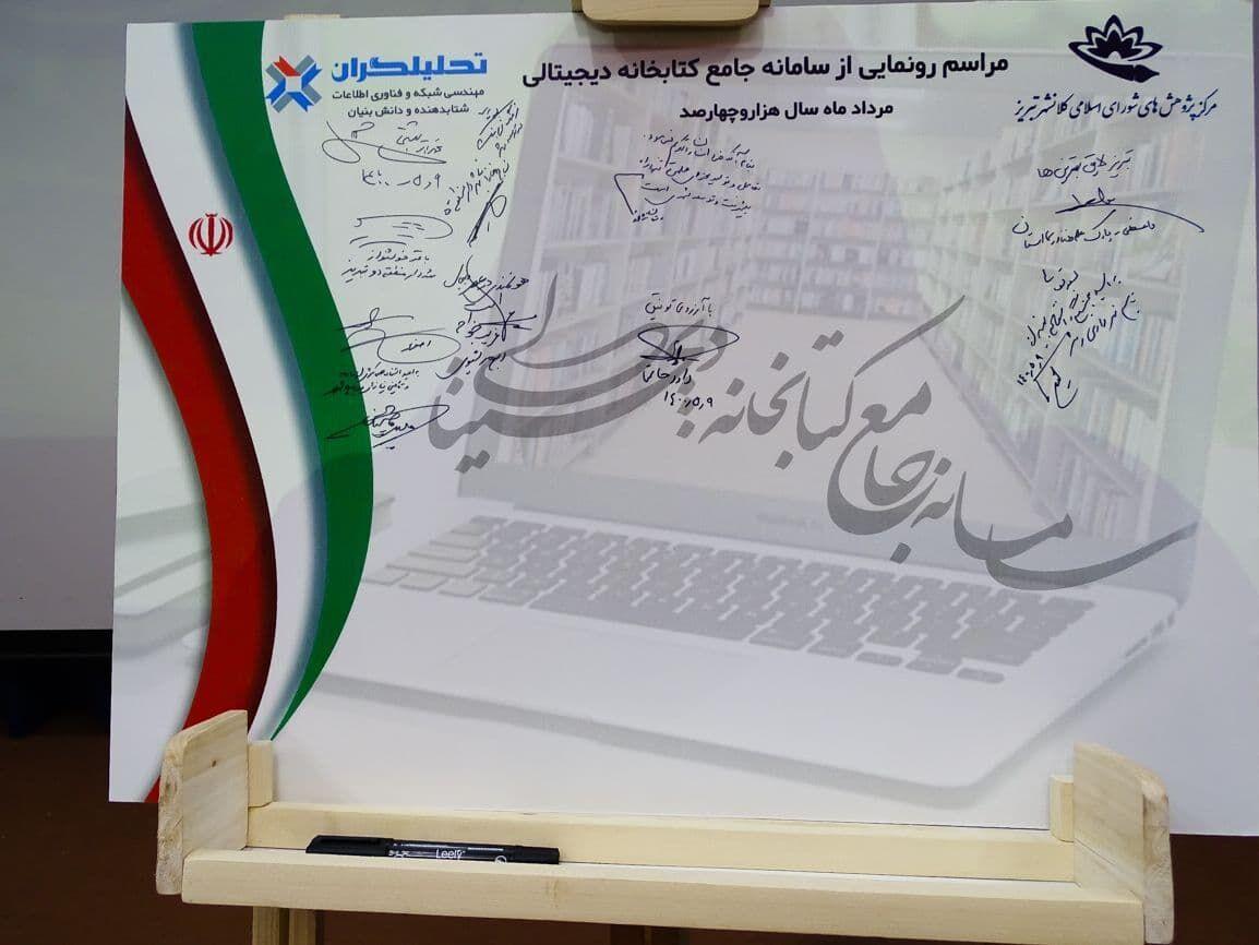 سامانه جامع کتابخانه دیجیتال مدیریت شهری تبریز رونمایی شد