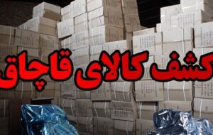 توقیف تریلر حامل کالای قاچاق به ارزش ۱۵ میلیارد ریال در تبریز