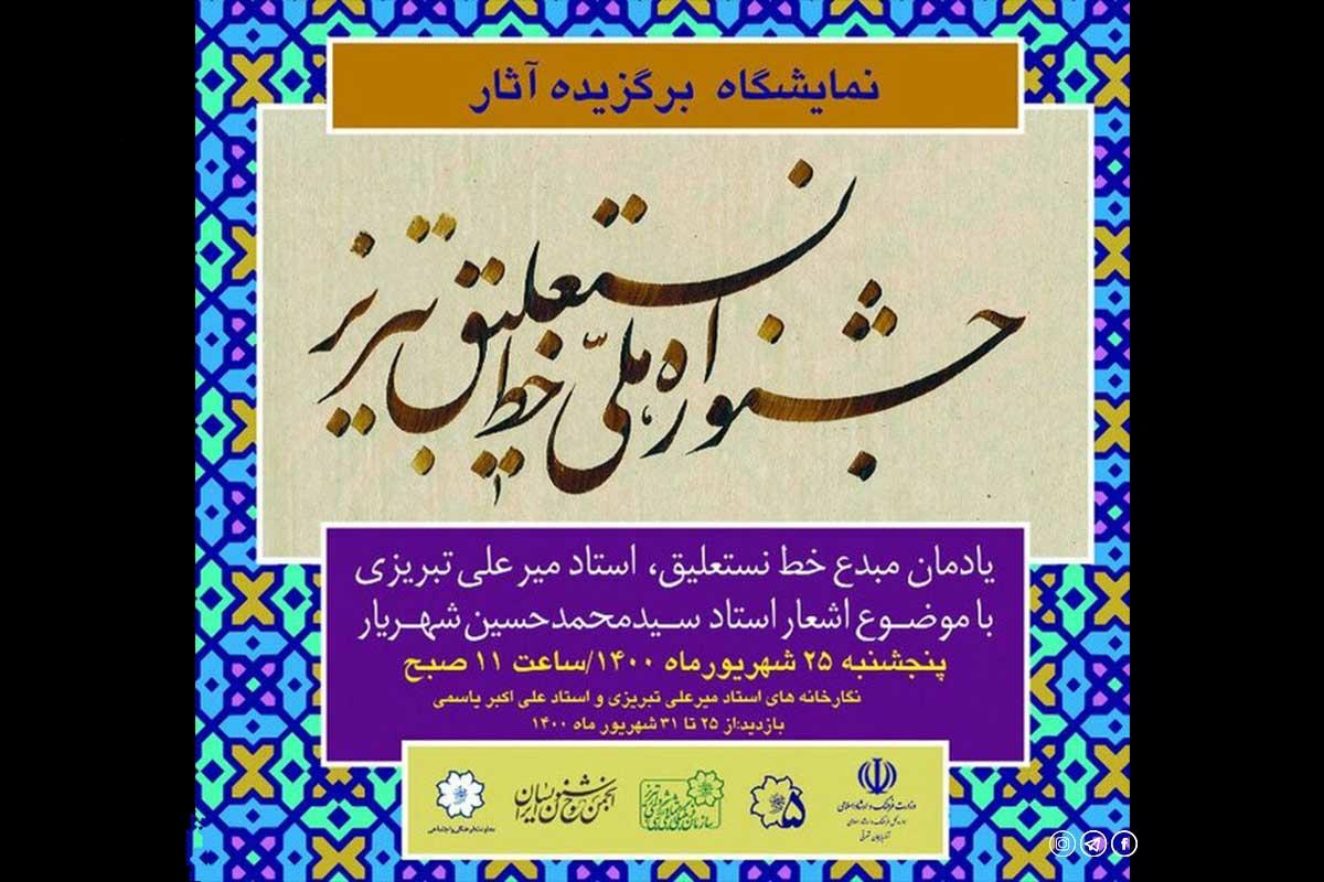 افتتاح نمایشگاه آثار برگزیده جشنواره ملی خط نستعلیق تبریز