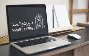 استقرار سیستم یکپارچه اتوماسیون اداری در سازمانهای شهرداری تبریز