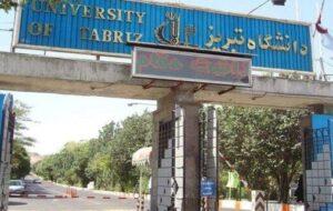 دانشگاه تبریز، جایگاه پنجم کشوری در ارزیابی علمی بین المللی را کسب کرد