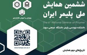 ششمین همایش ملی پلیمر ایران(همپا) به میزبانی دانشگاه صنعتی سهند تبریز برگزار میشود